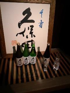 久保田の会