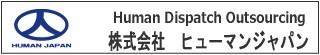 株式会社 ヒューマンジャパン