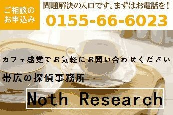 NothResearch
