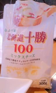 ☆よつ葉北海道十勝ミックスチーズを使って まかない☆