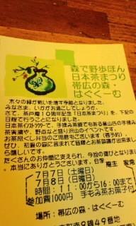 ♪♪♪茶戸庵10周年記念 『日本茶まつり』のご案内をハガキをいただきましたよ♪〜θ(^0^ )