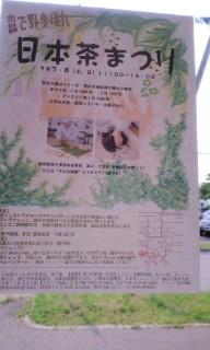 ☆森で野歩ほん日本茶まつりのポスター が届きましたよ!☆