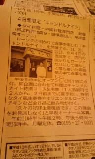 ◆本日7月12日の勝毎さんに潮華の記事が載っています!◆