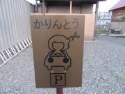 駐車場目印☆