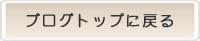 ブログTOP